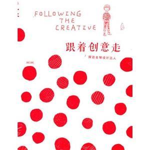 跟着创意走探访全球设计达人