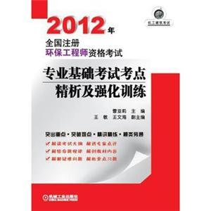 2012年全国注册环保工程师资格考试-专业基础考试考点精析及强化训练