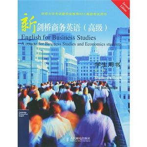 新剑桥商务英语(高级)学生用书第二版