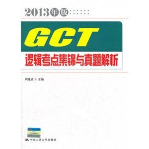 GCT逻辑考点集锦与真题解析