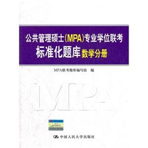 会计管理硕士(MPA)专业学位联考标准化题库—数学分册