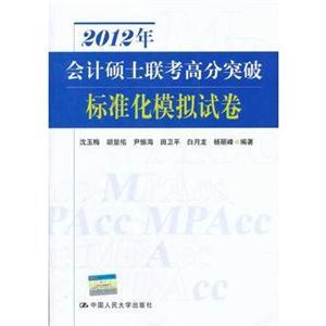 2012年会计硕士联考高分突破--标准化模拟试卷