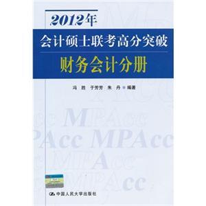 2012年会计硕士联考高分突破--财务会计分册