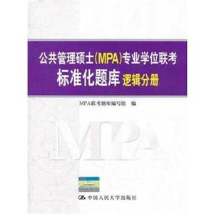 会计管理硕士(MPA)专业学位联考标准化题库—逻辑分册