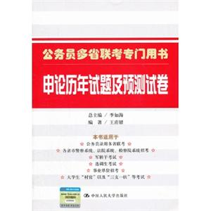申论历年试题及预测试卷(公务员多省联考专门用书)