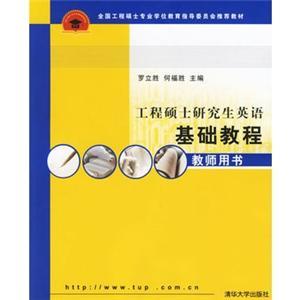 工程硕士研究生英语基础教程(教师用书)
