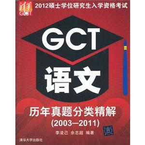 GCT语文历年真题分类精解2003-2011(2012硕士学位研究生入学资格考试)