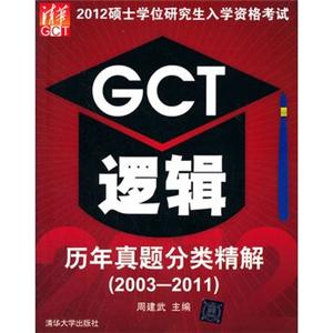GCT逻辑历年真题分类精解2003-2011(2012硕士学位研究生入学资格考试)