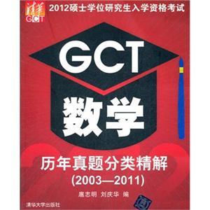 GCT数学历年真题分类精解2003-2011(2012硕士学位研究生入学资格考试)