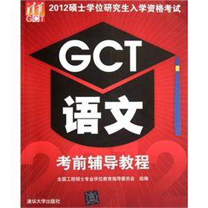 GCT语文考前辅导教程(2012硕士学位研究生入学资格考试)