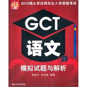 GCT语文模拟试题与解析(2012硕士学位研究生入学资格考试)