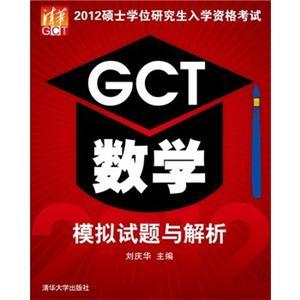 GCT数学模拟试题与解析