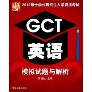 2012硕士学位研究生入学资格考试GCT英语模拟试题与解析
