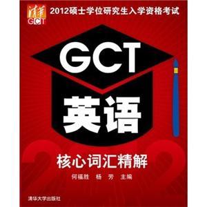 2012硕士学位研究生入学资格考试GCT英语核心词汇精解