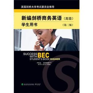 新编剑桥商务英语学生用书(高级)(第三版)(附光盘)