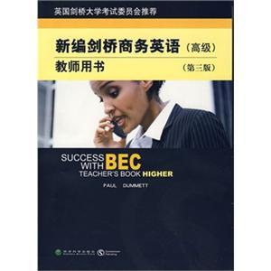 新编剑桥商务英语教师用书(高级)(第三版)(附光盘)