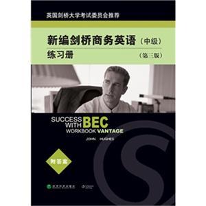 新编剑桥商务英语练习册(中级)(第三版)