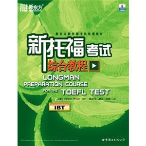 新托福考试综合教程(CD版)