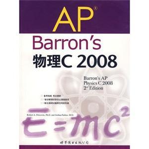 Barrons AP物理C2008