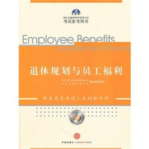 退休规划与员工福利
