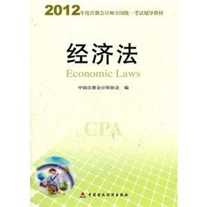 2012年注册会计师考试教材---经济法
