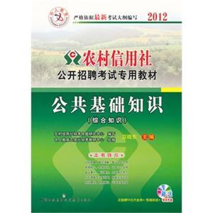 2012农村信用社公开招聘考试专用教材公共基础知识(综合知识)(附光盘)
