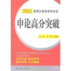 2012申论高分突破