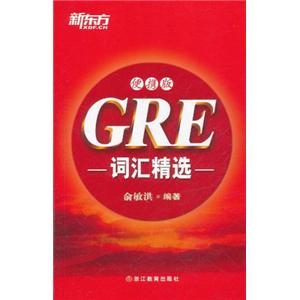 GRE词汇精选(便携版)