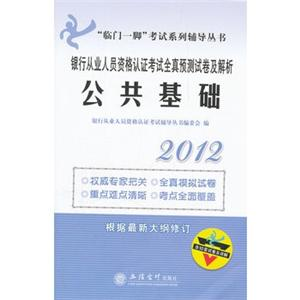 2012公共基础(银行从业人员资格认证考试全真预测试卷及解析)