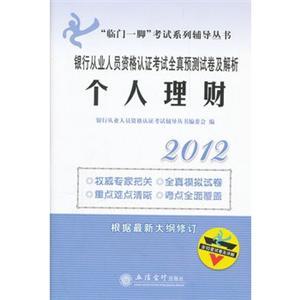 2012个人理财(银行从业人员资格认证考试全真预测试卷及解析)