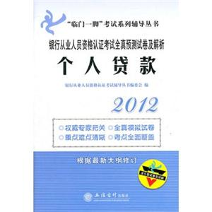 2012个人贷款(银行从业人员资格认证考试全真预测试卷及解析)