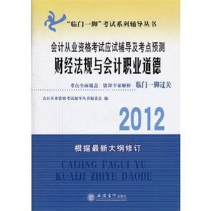 2012财经法规与会计职业道德(会计从业资格考试应试辅导及考点预测)