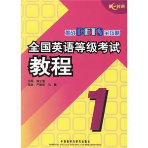 全国英语等级考试教程(1)(含MP3光盘)