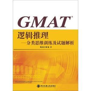 GMAT逻辑推理分类思维训练及真题解析