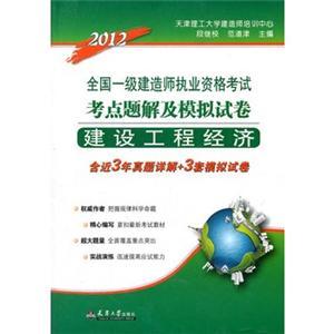 2012全国一级建造师执业资格考试考点题解及模拟试卷建设工程经济