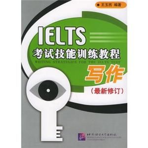 IELTS 考试技能训练教程(写作)(最新修订)