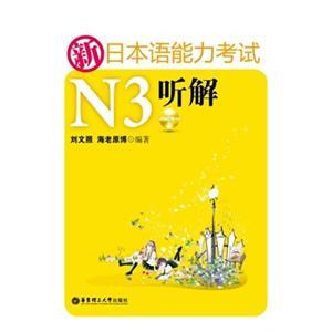 新日本语能力考试N3听解(附别册光盘)