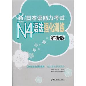 新日本语能力考试N4语法强化训练解析版
