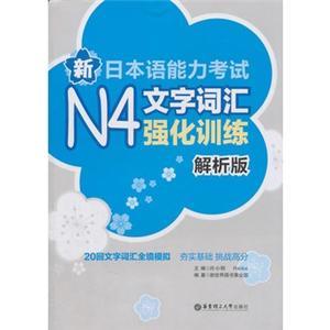 新日本语能力考试N4文字词汇强化训练解析版