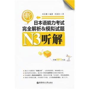 新日本语能力考试N3听解完全解析&模拟试题(附光盘)