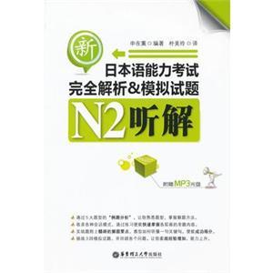 新日本语能力考试N2听解完全解析&模拟试题(附光盘)