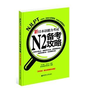 新日本语能力考试N2备考攻略(双色版赠全套模拟试题)