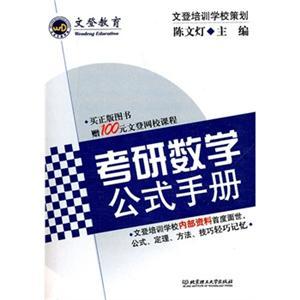 考研数学公式手册