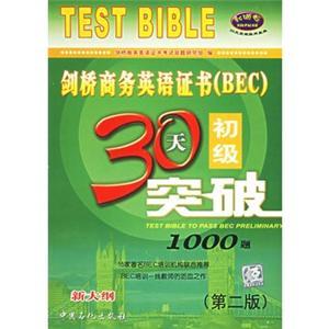 剑桥商务英语证书(BEC)30天突破1000题(初级.第二版)