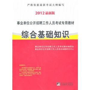 2012综合基础知识(最新版)(事业单位公开招聘工作员考试专用教材)