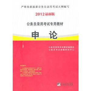2012申论((最新版)(公务员录用考试专用教材)