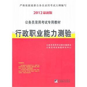 2012行政职业能力检验(最新版)(公务员录用考试专用教材)