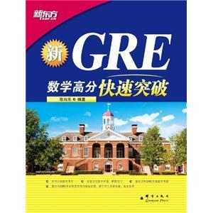 新东方/新GRE数学高分快速突破