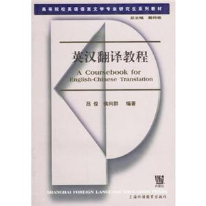 研究生系列教材--英汉翻译教程