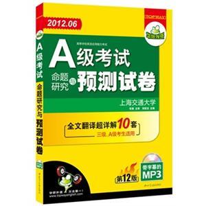 A级考试命题研究与预测试卷(MP3版 第13版)